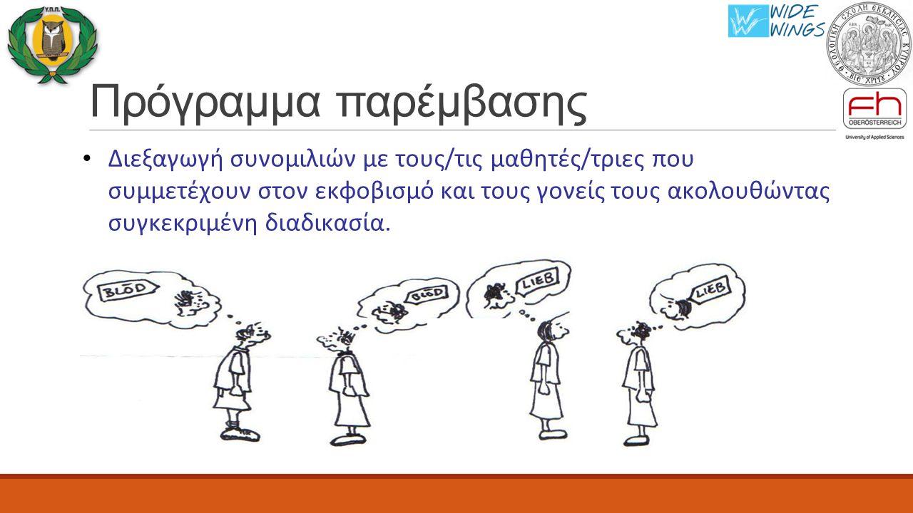 Πρόγραμμα παρέμβασης Διεξαγωγή συνομιλιών με τους/τις μαθητές/τριες που συμμετέχουν στον εκφοβισμό και τους γονείς τους ακολουθώντας συγκεκριμένη διαδικασία.