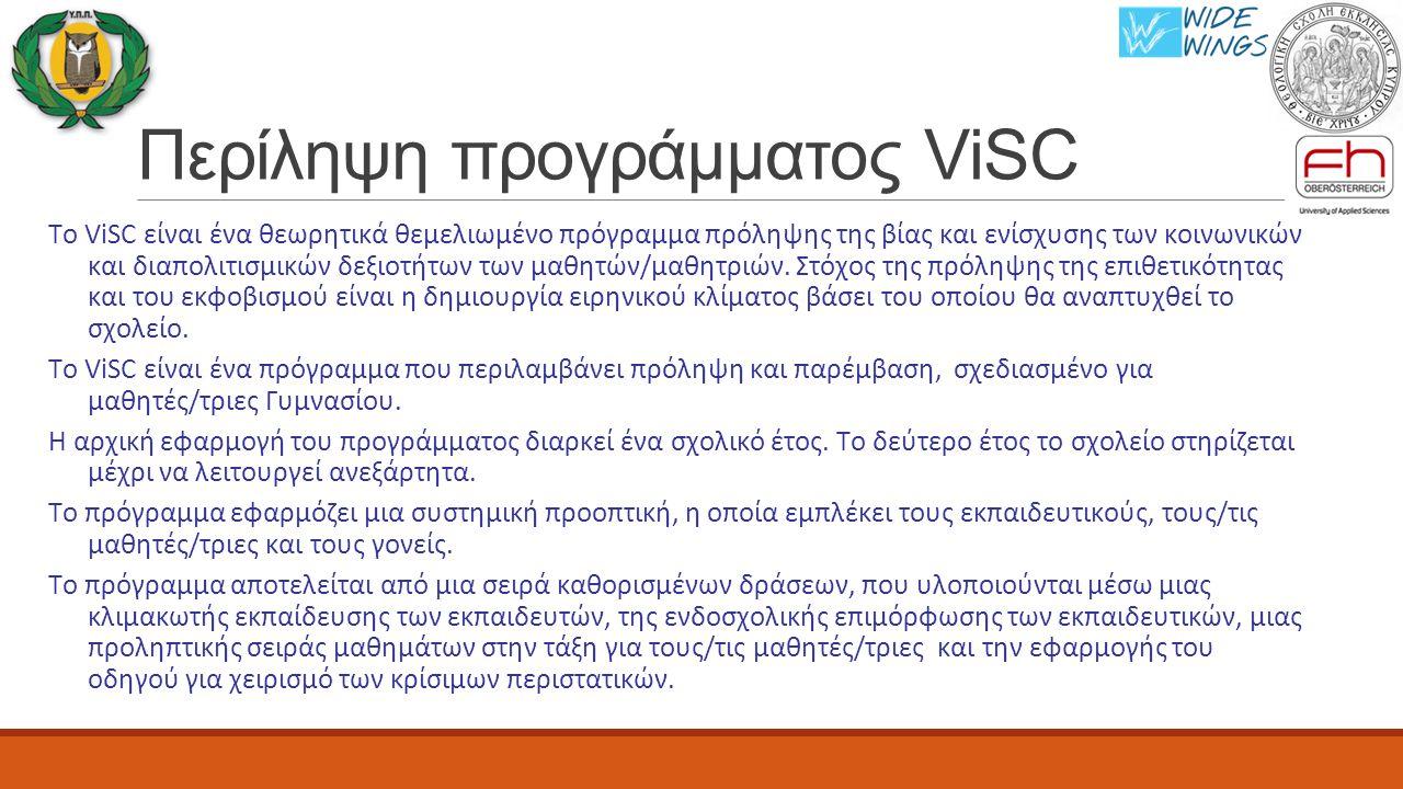 Περίληψη προγράμματος ViSC Το ViSC είναι ένα θεωρητικά θεμελιωμένο πρόγραμμα πρόληψης της βίας και ενίσχυσης των κοινωνικών και διαπολιτισμικών δεξιοτήτων των μαθητών/μαθητριών.