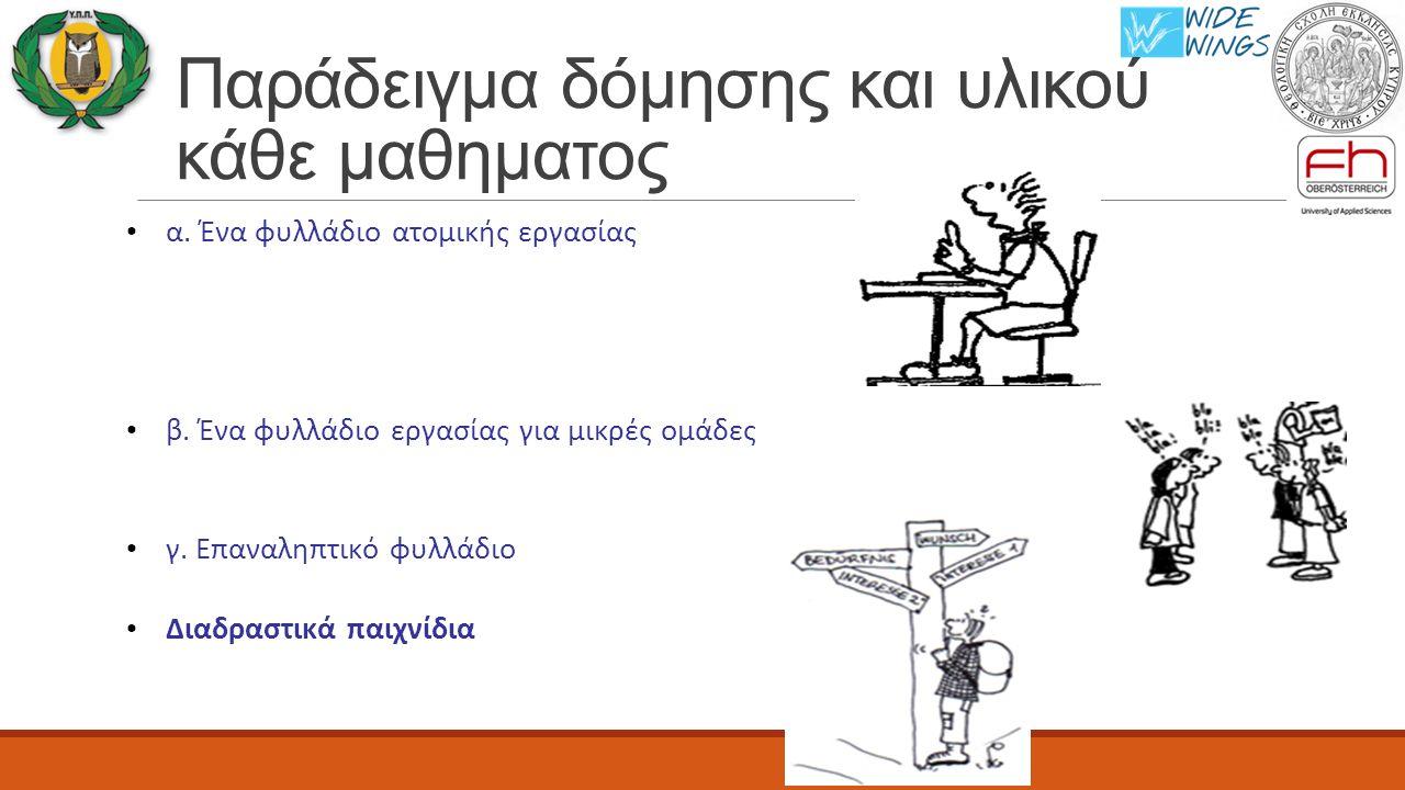 Παράδειγμα δόμησης και υλικού κάθε μαθηματος α.Ένα φυλλάδιο ατομικής εργασίας β.