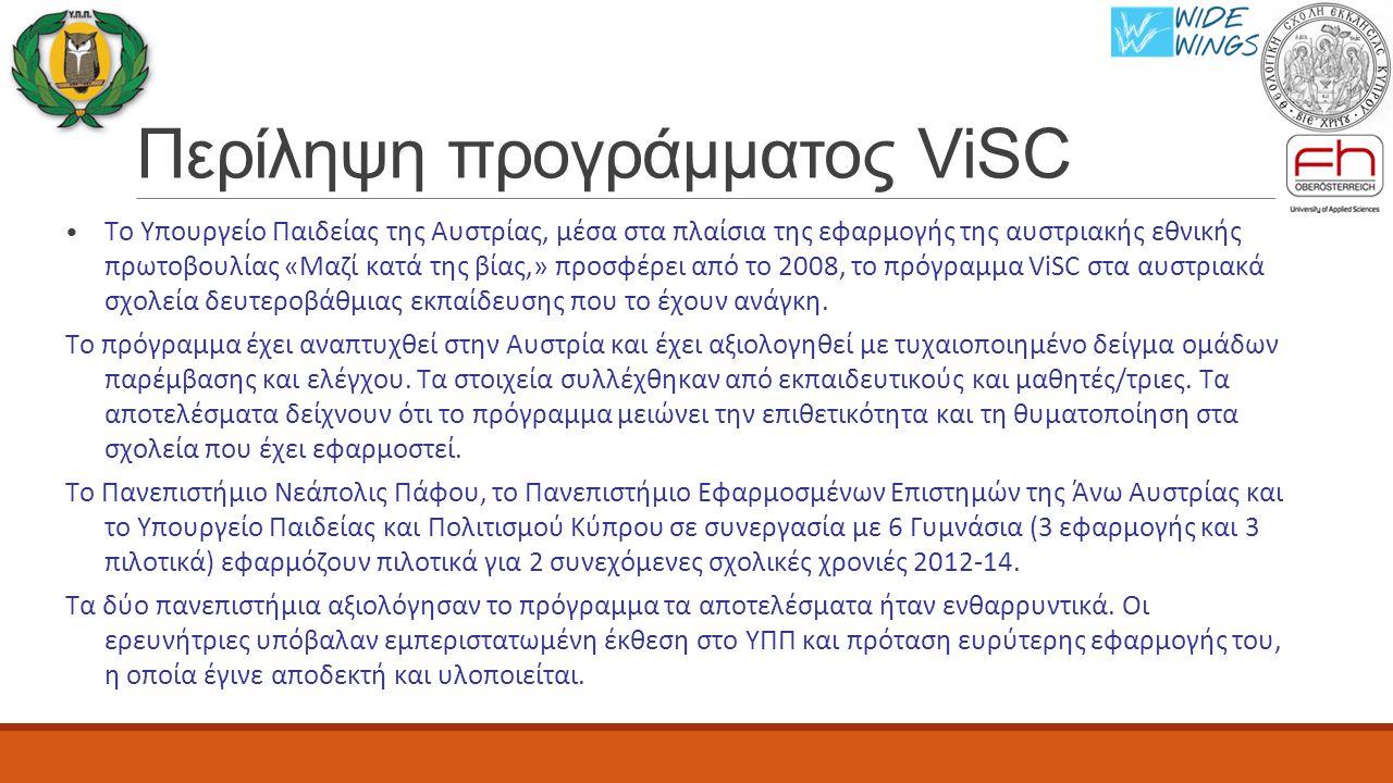Περίληψη προγράμματος ViSC Το Υπουργείο Παιδείας της Αυστρίας, μέσα στα πλαίσια της εφαρμογής της αυστριακής εθνικής πρωτοβουλίας «Μαζί κατά της βίας,» προσφέρει από το 2008, το πρόγραμμα ViSC στα αυστριακά σχολεία δευτεροβάθμιας εκπαίδευσης που το έχουν ανάγκη.
