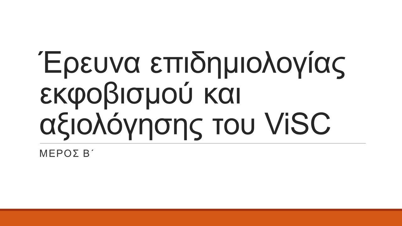 Έρευνα επιδημιολογίας εκφοβισμού και αξιολόγησης του ViSC ΜEΡΟΣ Β΄
