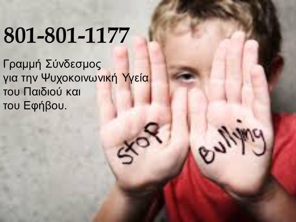 Γραμμή Σύνδεσμος για την Ψυχοκοινωνική Υγεία του Παιδιού και του Εφήβου.