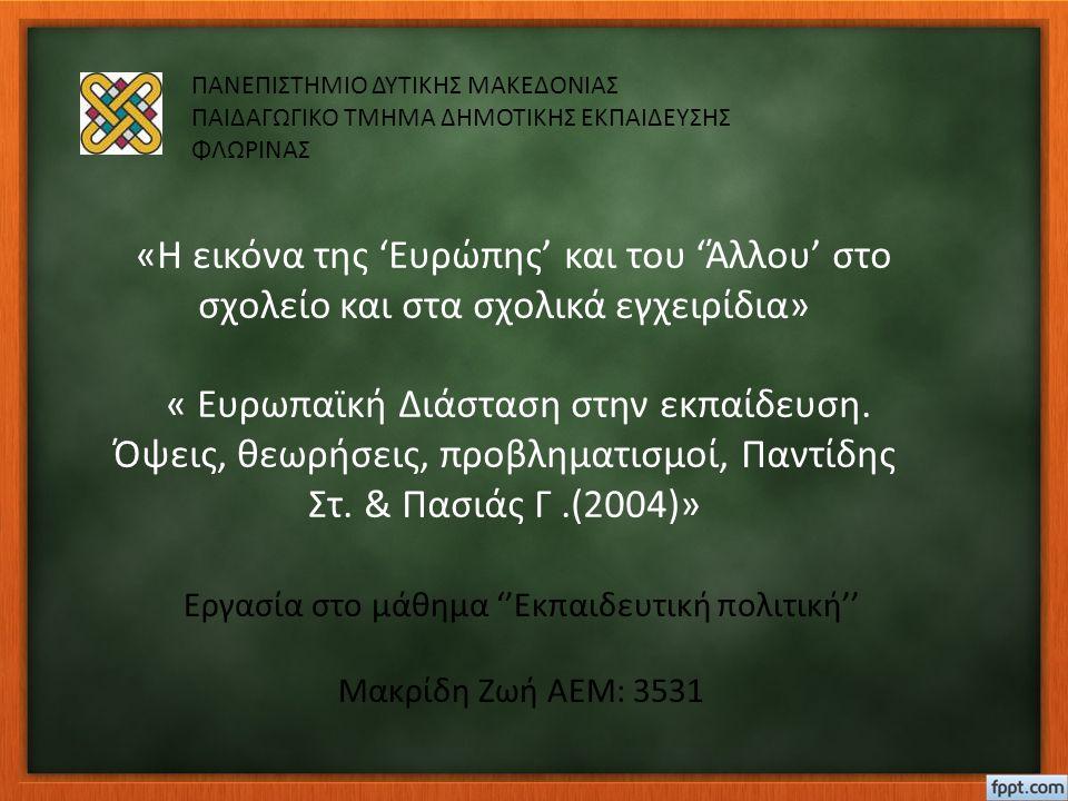 «Η εικόνα της 'Ευρώπης' και του 'Άλλου' στο σχολείο και στα σχολικά εγχειρίδια» « Ευρωπαϊκή Διάσταση στην εκπαίδευση.