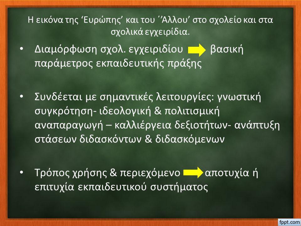Η εικόνα της 'Ευρώπης' και του ΄'Αλλου' στο σχολείο και στα σχολικά εγχειρίδια.