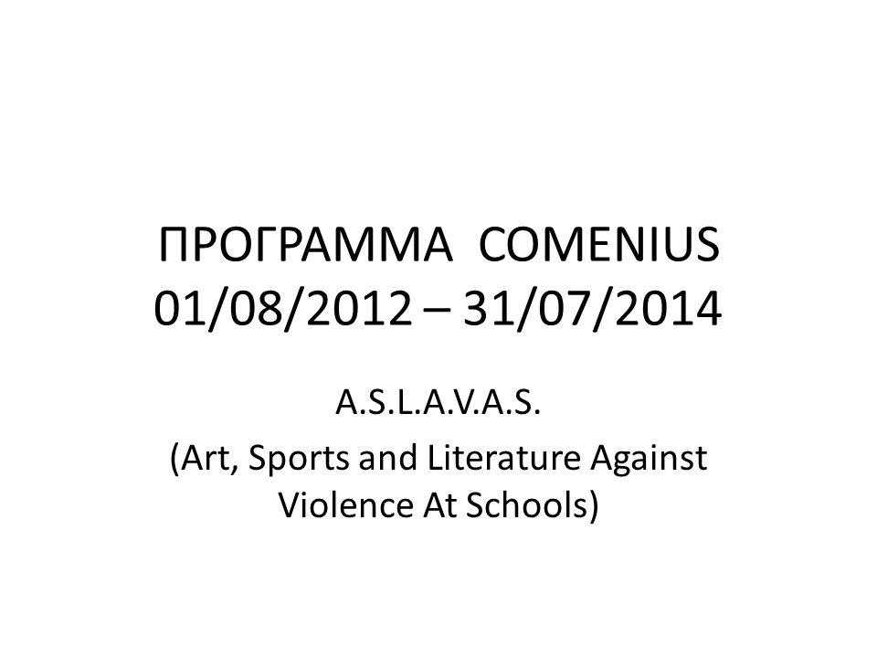 ΠΡΟΓΡΑΜΜΑ COMENIUS 01/08/2012 – 31/07/2014 A.S.L.A.V.A.S.