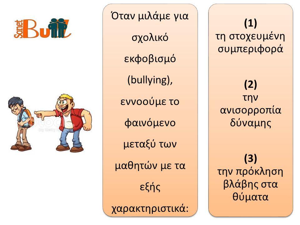 Όταν μιλάμε για σχολικό εκφοβισμό (bullying), εννοούμε το φαινόμενο μεταξύ των μαθητών με τα εξής χαρακτηριστικά: (1) τη στοχευμένη συμπεριφορά (2) την ανισορροπία δύναμης (3) την πρόκληση βλάβης στα θύματα
