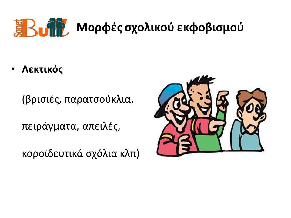 Μορφές σχολικού εκφοβισμού Λεκτικός (βρισιές, παρατσούκλια, πειράγματα, απειλές, κοροϊδευτικά σχόλια κλπ)