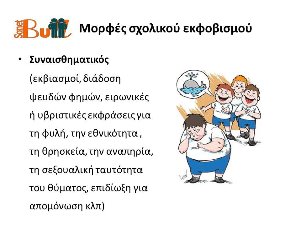 Μορφές σχολικού εκφοβισμού Ψυχολογικός (αποκλεισμός από κοινωνικές/ομαδικές δραστηριότητες, από παιχνίδι στο διάλειμμα, δυσφήμιση και κακοπροαίρετα κουτσομπολιά κλπ)