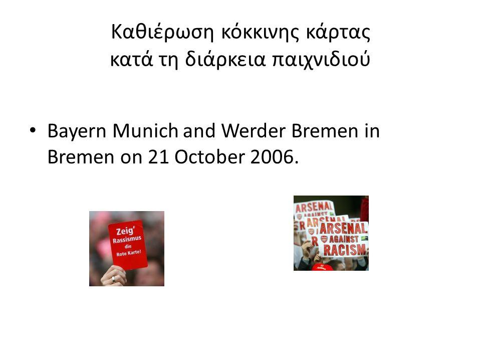 Kαθιέρωση κόκκινης κάρτας κατά τη διάρκεια παιχνιδιού Bayern Munich and Werder Bremen in Bremen on 21 October 2006.