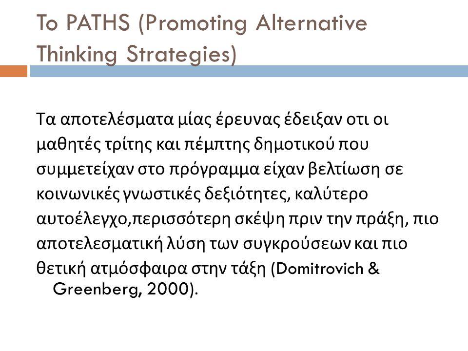 To PATHS (Promoting Alternative Thinking Strategies) Τα αποτελέσματα μίας έρευνας έδειξαν οτι οι μαθητές τρίτης και πέμπτης δημοτικού που συμμετείχαν