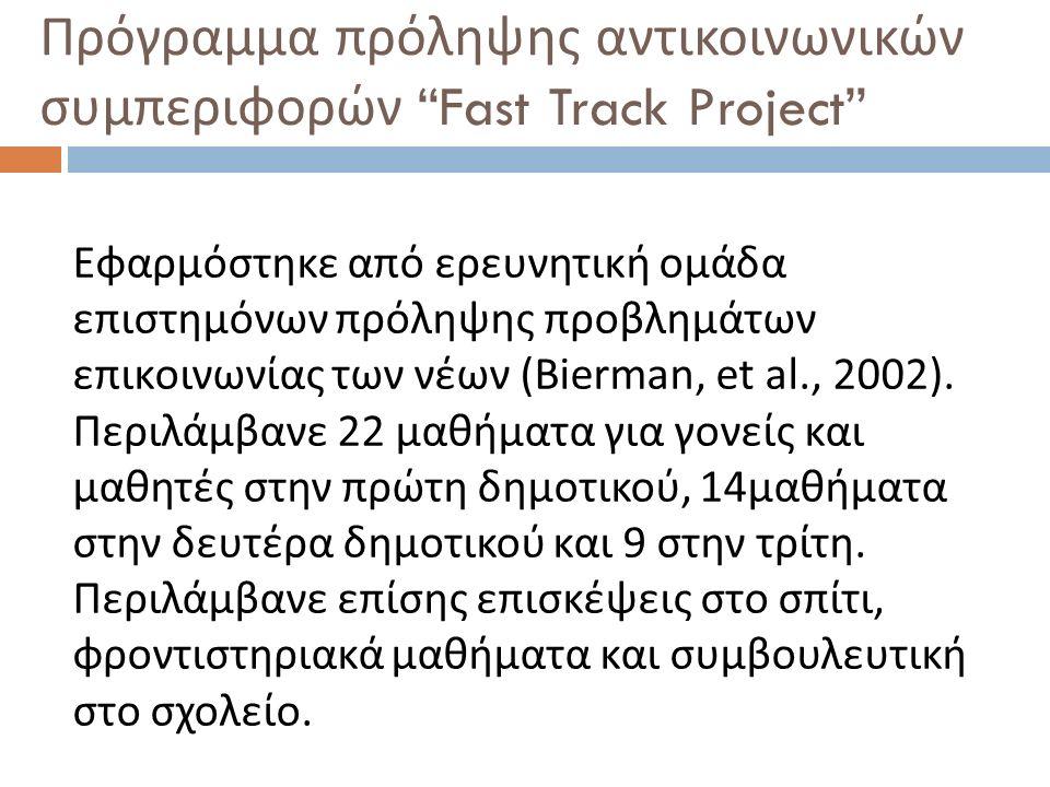 """Πρόγραμμα πρόληψης αντικοινωνικών συμπεριφορών """"Fast Track Project"""" Εφαρμόστηκε από ερευνητική ομάδα επιστημόνων πρόληψης προβλημάτων επικοινωνίας των"""