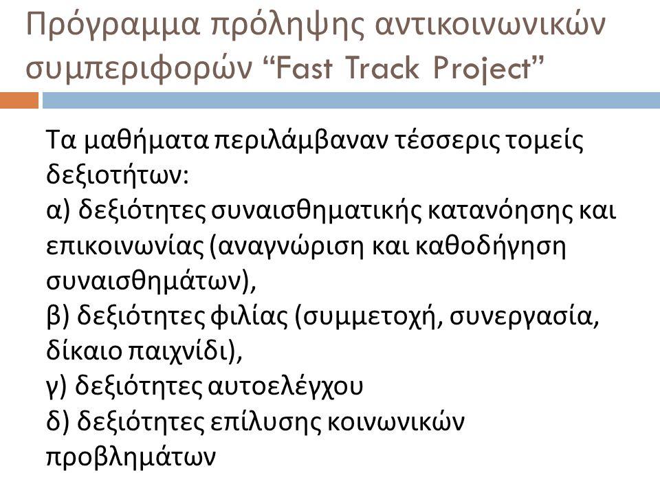 """Πρόγραμμα πρόληψης αντικοινωνικών συμπεριφορών """"Fast Track Project"""" Τα μαθήματα περιλάμβαναν τέσσερις τομείς δεξιοτήτων : α ) δεξιότητες συναισθηματικ"""