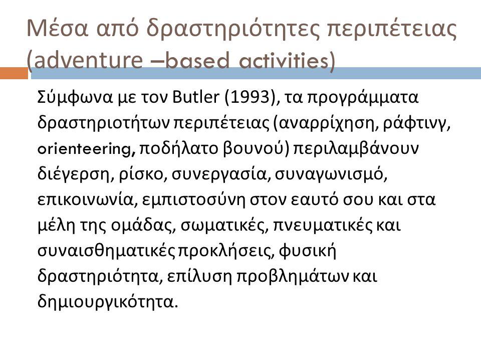 Μέσα από δραστηριότητες περιπέτειας (adventure –based activities) Σύμφωνα με τον Butler (1993), τα προγράμματα δραστηριοτήτων περιπέτειας ( αναρρίχηση