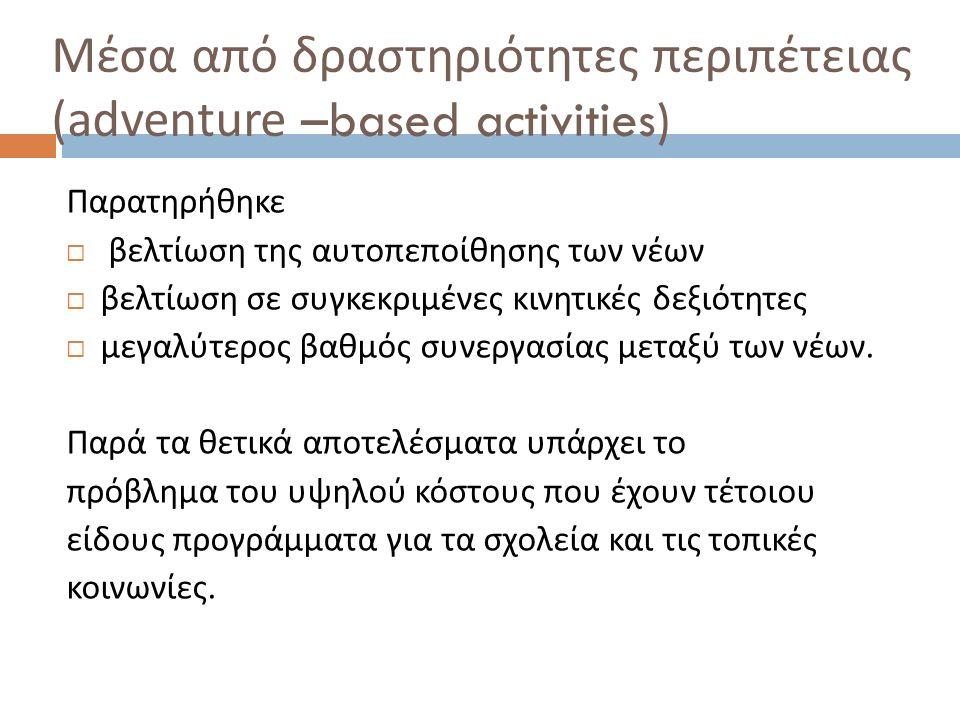 Μέσα από δραστηριότητες περιπέτειας (adventure –based activities) Παρατηρήθηκε  βελτίωση της αυτοπεποίθησης των νέων  βελτίωση σε συγκεκριμένες κινη