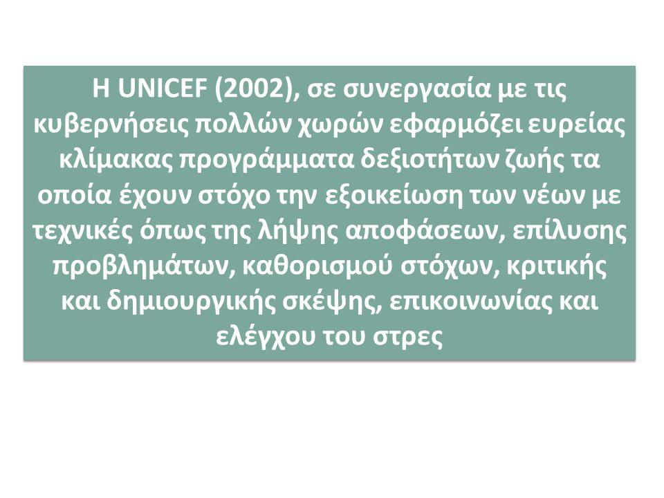 Η UNICEF (2002), σε συνεργασία με τις κυβερνήσεις π ολλών χωρών εφαρμόζει ευρείας κλίμακας π ρογράμματα δεξιοτήτων ζωής τα ο π οία έχουν στόχο την εξο