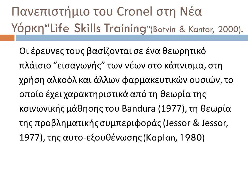 """Πανεπιστήμιο του Cronel στη Νέα Υόρκη """"Life Skills Training """"(Botvin & Kantor, 2000). Οι έρευνες τους βασίζονται σε ένα θεωρητικό πλάισιο """" εισαγωγής"""