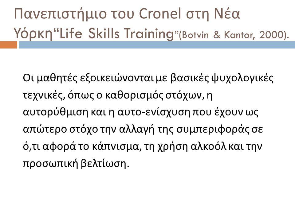 """Πανεπιστήμιο του Cronel στη Νέα Υόρκη """"Life Skills Training """"(Botvin & Kantor, 2000). Οι μαθητές εξοικειώνονται με βασικές ψυχολογικές τεχνικές, όπως"""