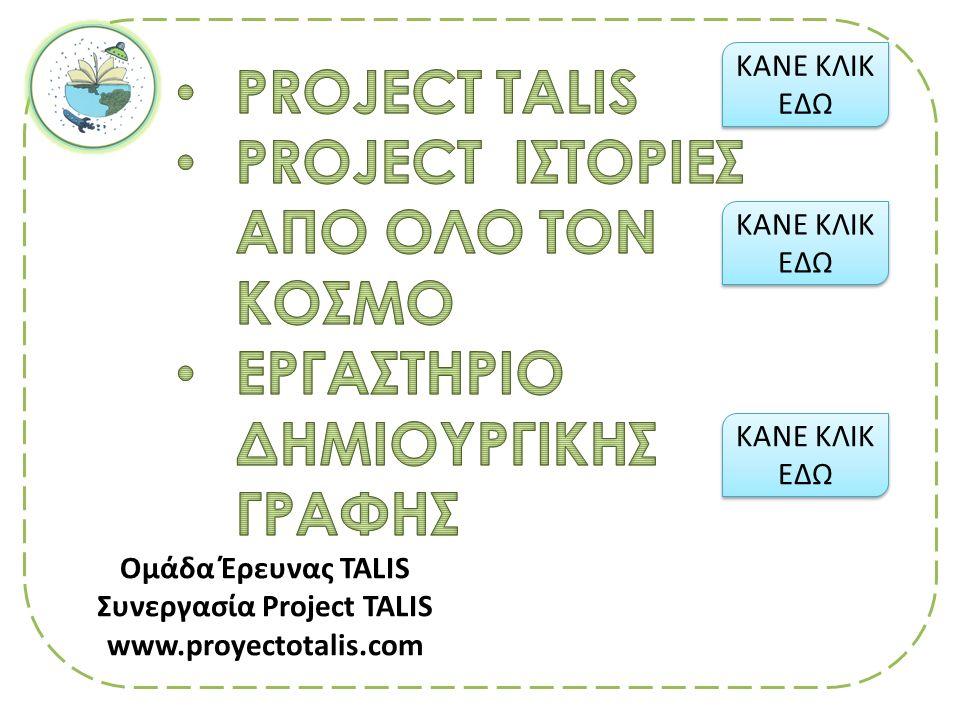 Ομάδα Έρευνας TALIS Συνεργασία Project TALIS www.proyectotalis.com ΚΑΝΕ ΚΛΙΚ ΕΔΩ ΚΑΝΕ ΚΛΙΚ ΕΔΩ ΚΑΝΕ ΚΛΙΚ ΕΔΩ ΚΑΝΕ ΚΛΙΚ ΕΔΩ ΚΑΝΕ ΚΛΙΚ ΕΔΩ ΚΑΝΕ ΚΛΙΚ ΕΔΩ