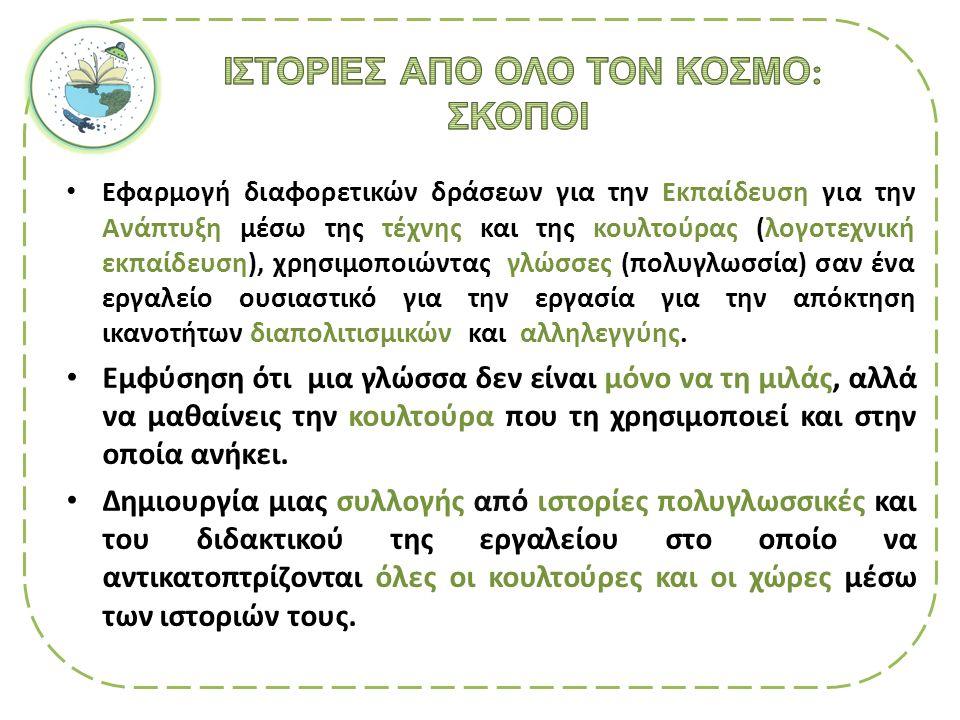Εφαρμογή διαφορετικών δράσεων για την Εκπαίδευση για την Aνάπτυξη μέσω της τέχνης και της κουλτούρας (λογοτεχνική εκπαίδευση), χρησιμοποιώντας γλώσσες (πολυγλωσσία) σαν ένα εργαλείο ουσιαστικό για την εργασία για την απόκτηση ικανοτήτων διαπολιτισμικών και αλληλεγγύης.