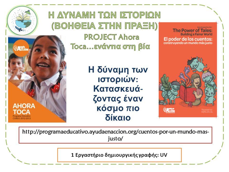 http://programaeducativo.ayudaenaccion.org/cuentos-por-un-mundo-mas- justo/ Η δύναμη των ιστοριών : Κατασκευά - ζοντας έναν κόσμο π ιο δίκαιο 1 Eργαστήριο δημιουργικής γραφής: UV