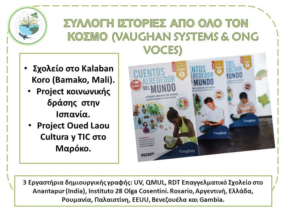 Σχολείο στο Kalaban Koro (Bamako, Mali). Project κοινωνικής δράσης στην Ισπανία. Project Oued Laou Cultura y TIC στο Mαρόκο. 3 Εργαστήρια δημιουργικής
