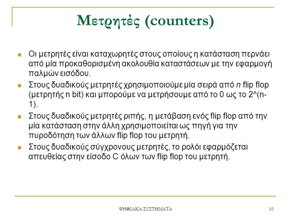 Μετρητές (counters) Οι μετρητές είναι καταχωρητές στους οποίους η κατάσταση περνάει από μία προκαθορισμένη ακολουθία καταστάσεων με την εφαρμογή παλμών εισόδου.
