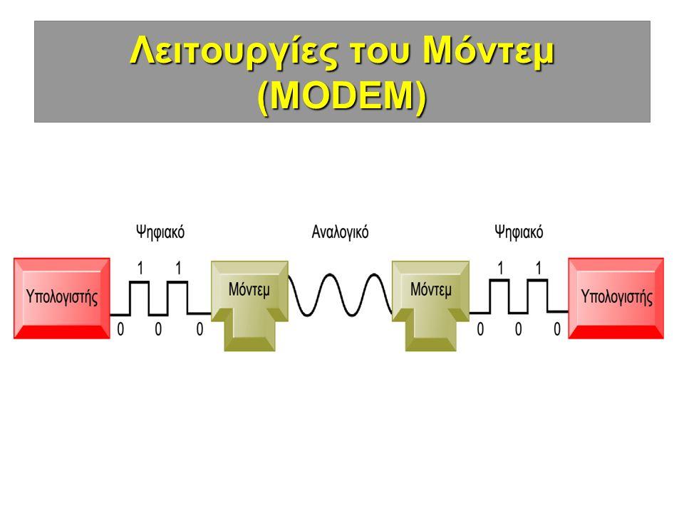 Λειτουργίες του Μόντεμ (MODEM)