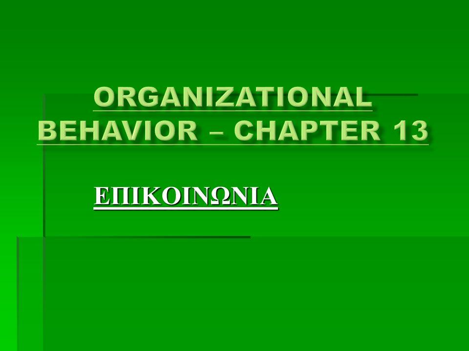 Η επικοινωνία είναι απαραίτητη για την καλή λειτουργία του οργανισμού και για την αποτελεσματική λήψη των αποφάσεων.