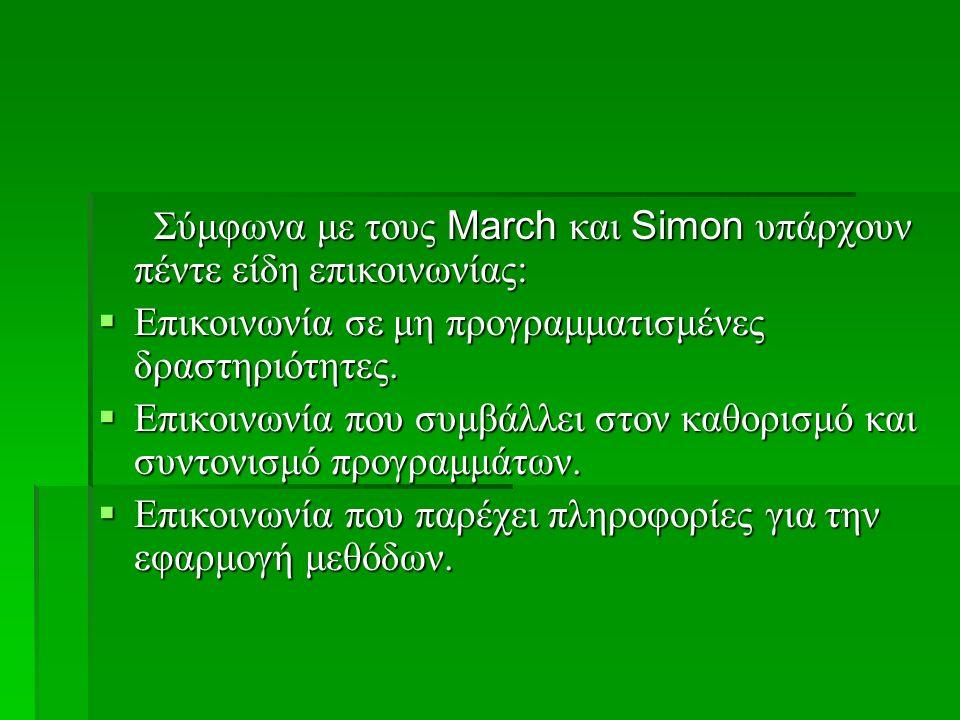Σύμφωνα με τους March και Simon υπάρχουν πέντε είδη επικοινωνίας: Σύμφωνα με τους March και Simon υπάρχουν πέντε είδη επικοινωνίας:  Επικοινωνία σε μη προγραμματισμένες δραστηριότητες.
