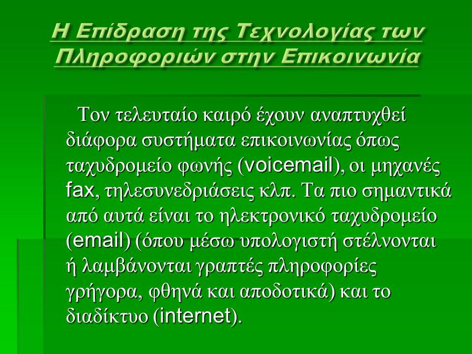 Τον τελευταίο καιρό έχουν αναπτυχθεί διάφορα συστήματα επικοινωνίας όπως ταχυδρομείο φωνής ( voicemail ), οι μηχανές fax, τηλεσυνεδριάσεις κλπ.
