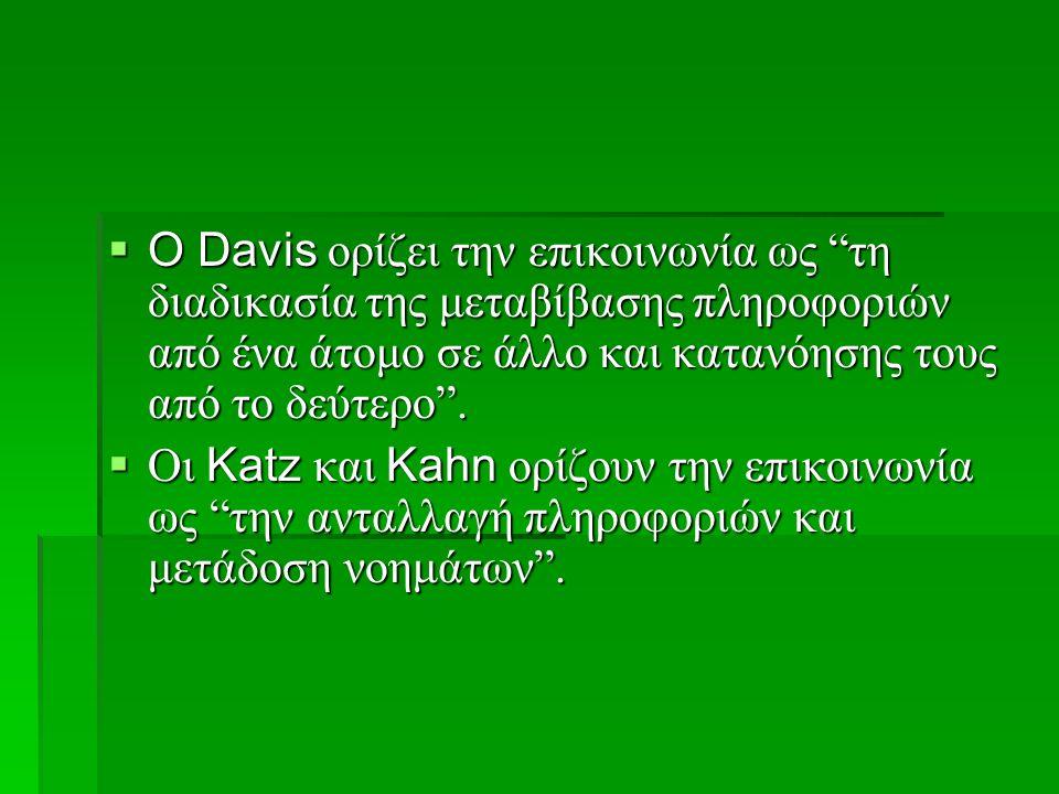  O Davis ορίζει την επικοινωνία ως τη διαδικασία της μεταβίβασης πληροφοριών από ένα άτομο σε άλλο και κατανόησης τους από το δεύτερο .
