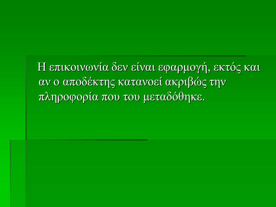 Η επικοινωνία δεν είναι εφαρμογή, εκτός και αν ο αποδέκτης κατανοεί ακριβώς την πληροφορία που του μεταδόθηκε.