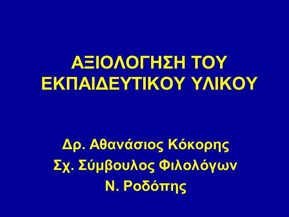 ΑΞΙΟΛΟΓΗΣΗ ΤΟΥ ΕΚΠΑΙΔΕΥΤΙΚΟΥ ΥΛΙΚΟΥ Δρ. Αθανάσιος Κόκορης Σχ. Σύμβουλος Φιλολόγων Ν. Ροδόπης