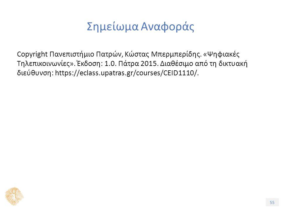 55 Σημείωμα Αναφοράς Copyright Πανεπιστήμιο Πατρών, Κώστας Μπερμπερίδης.