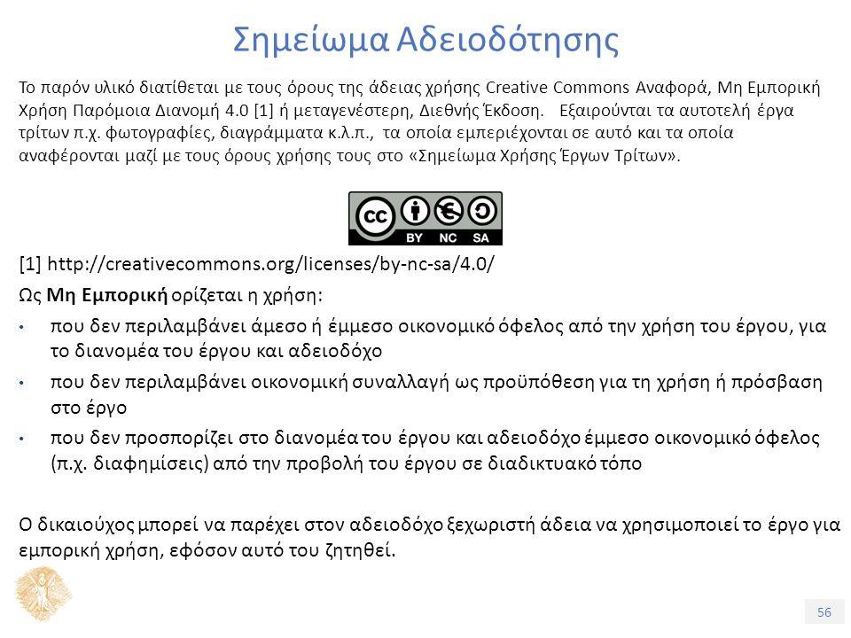 56 Σημείωμα Αδειοδότησης Το παρόν υλικό διατίθεται με τους όρους της άδειας χρήσης Creative Commons Αναφορά, Μη Εμπορική Χρήση Παρόμοια Διανομή 4.0 [1] ή μεταγενέστερη, Διεθνής Έκδοση.