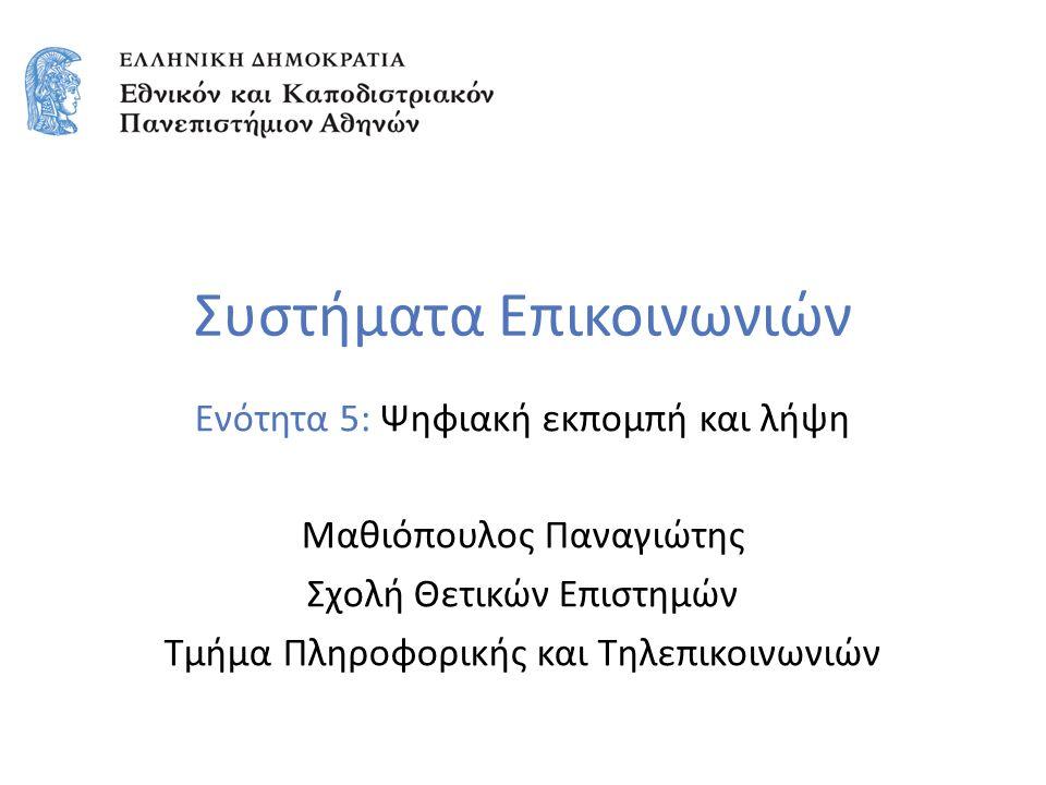 Συστήματα Επικοινωνιών Ενότητα 5: Ψηφιακή εκπομπή και λήψη Μαθιόπουλος Παναγιώτης Σχολή Θετικών Επιστημών Τμήμα Πληροφορικής και Τηλεπικοινωνιών