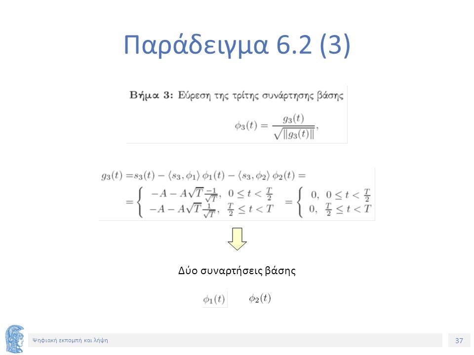 37 Ψηφιακή εκπομπή και λήψη Παράδειγμα 6.2 (3) Δύο συναρτήσεις βάσης
