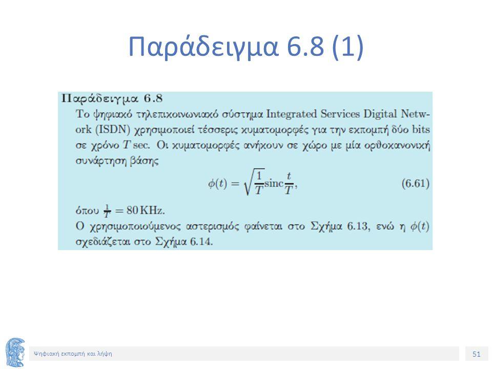 51 Ψηφιακή εκπομπή και λήψη Παράδειγμα 6.8 (1)