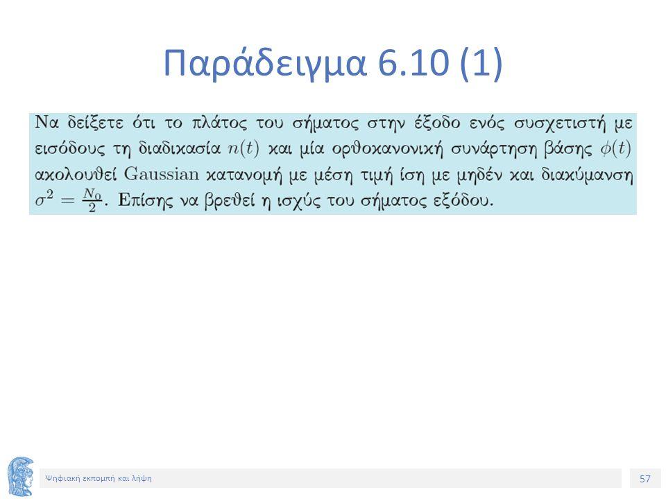 57 Ψηφιακή εκπομπή και λήψη Παράδειγμα 6.10 (1)