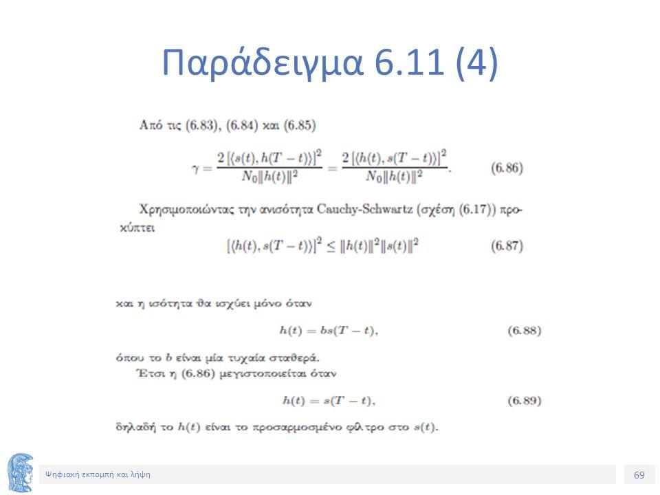 69 Ψηφιακή εκπομπή και λήψη Παράδειγμα 6.11 (4)