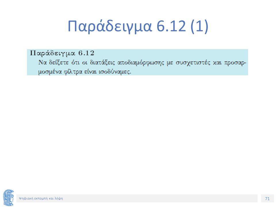 71 Ψηφιακή εκπομπή και λήψη Παράδειγμα 6.12 (1)