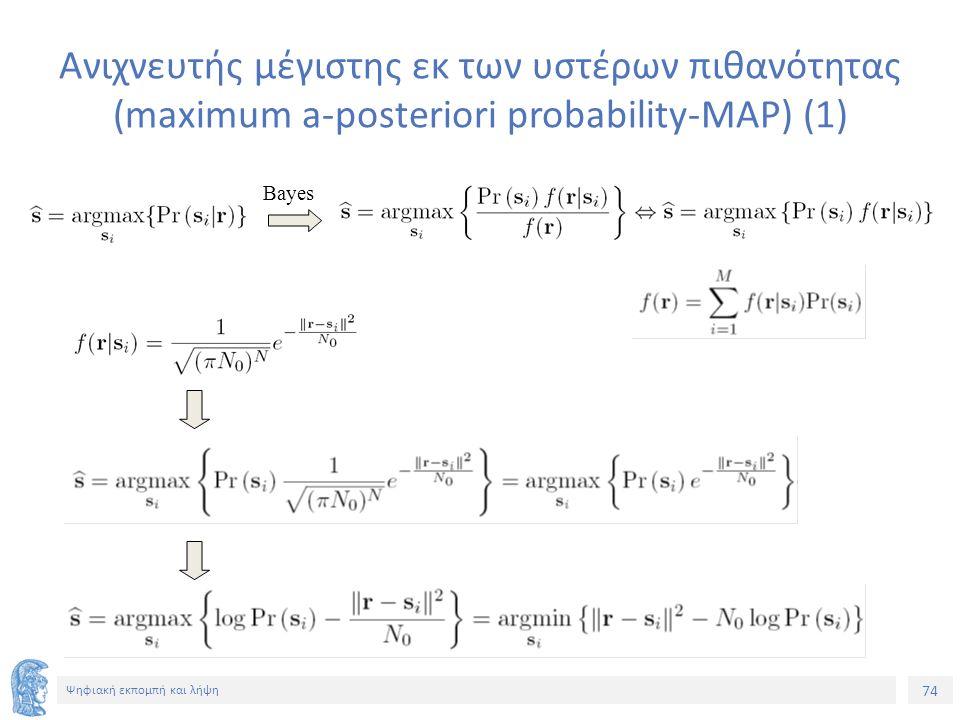 74 Ψηφιακή εκπομπή και λήψη Ανιχνευτής μέγιστης εκ των υστέρων πιθανότητας (maximum a-posteriori probability-MAP) (1) Bayes