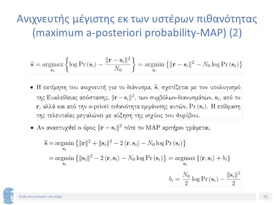 75 Ψηφιακή εκπομπή και λήψη Ανιχνευτής μέγιστης εκ των υστέρων πιθανότητας (maximum a-posteriori probability-MAP) (2)