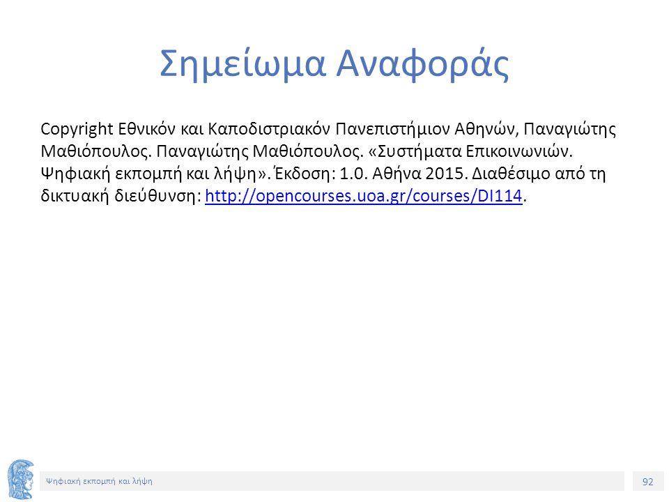 92 Ψηφιακή εκπομπή και λήψη Σημείωμα Αναφοράς Copyright Εθνικόν και Καποδιστριακόν Πανεπιστήμιον Αθηνών, Παναγιώτης Μαθιόπουλος. Παναγιώτης Μαθιόπουλο