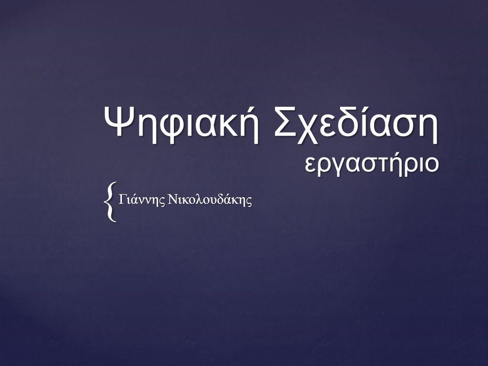 { Ψηφιακή Σχεδίαση εργαστήριο Γιάννης Νικολουδάκης