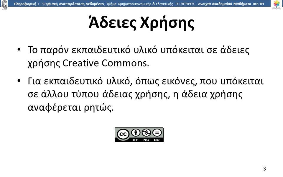 3 Πληροφορική Ι – Ψηφιακή Αναπαράσταση Δεδομένων, Τμήμα Χρηματοοικονομικής & Ελεγκτικής, ΤΕΙ ΗΠΕΙΡΟΥ - Ανοιχτά Ακαδημαϊκά Μαθήματα στο ΤΕΙ Ηπείρου Άδειες Χρήσης Το παρόν εκπαιδευτικό υλικό υπόκειται σε άδειες χρήσης Creative Commons.