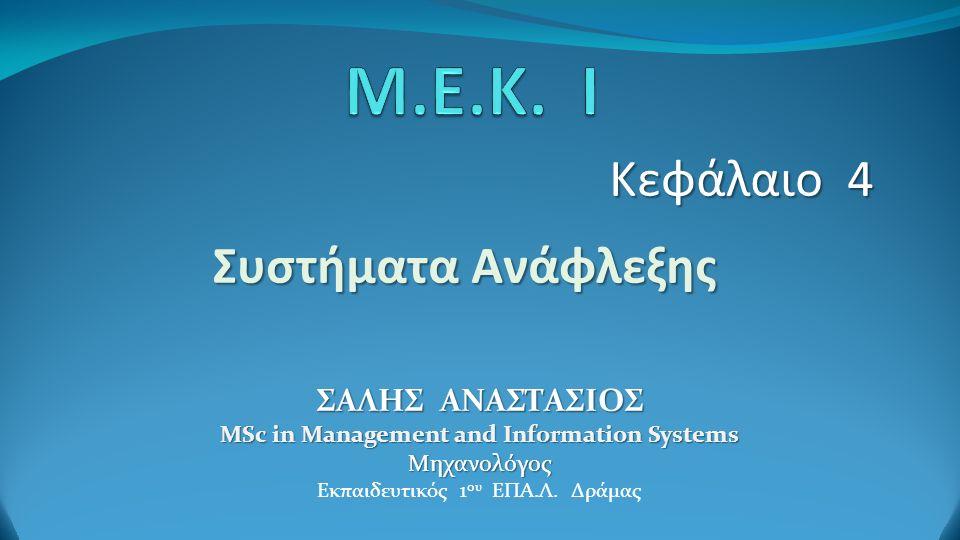 Κεφάλαιο 4 Συστήματα Ανάφλεξης ΣΑΛΗΣ ΑΝΑΣΤΑΣΙΟΣ MSc in Management and Information Systems Μηχανολόγος Εκπαιδευτικός 1 ου ΕΠΑ.Λ.