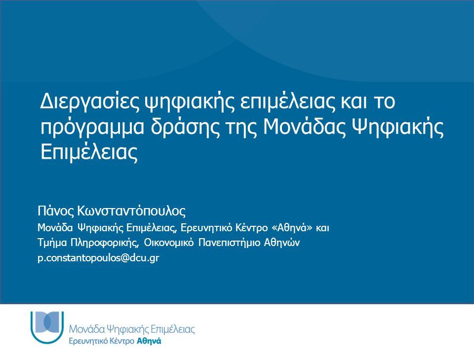 Διεργασίες ψηφιακής επιμέλειας και το πρόγραμμα δράσης της Μονάδας Ψηφιακής Επιμέλειας Πάνος Κωνσταντόπουλος Μονάδα Ψηφιακής Επιμέλειας, Ερευνητικό Κέντρο «Αθηνά» και Τμήμα Πληροφορικής, Οικονομικό Πανεπιστήμιο Αθηνών p.constantopoulos@dcu.gr
