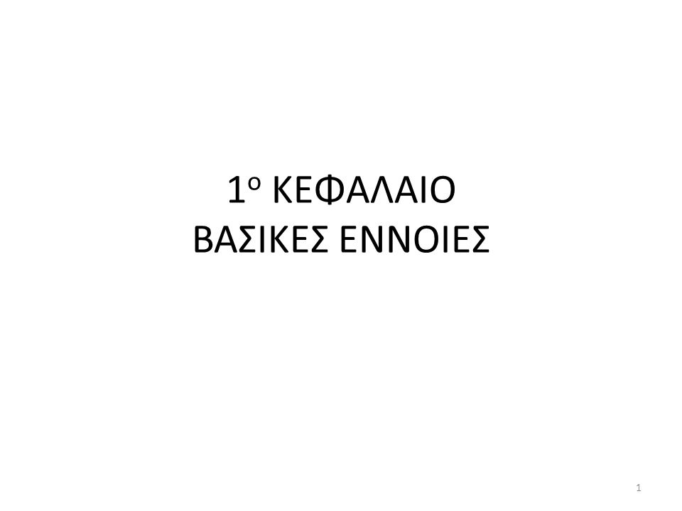 1 ο ΚΕΦΑΛΑΙΟ ΒΑΣΙΚΕΣ ΕΝΝΟΙΕΣ 1