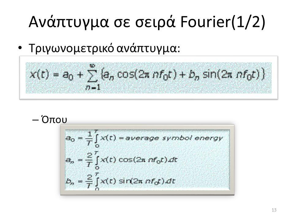 Ανάπτυγμα σε σειρά Fourier(1/2) Τριγωνομετρικό ανάπτυγμα: – Όπου 13